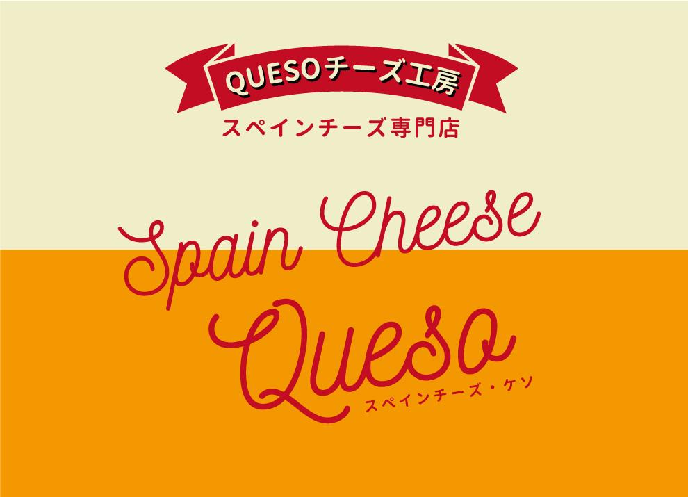 QUESO(ケソチーズ工房)スペインチーズ専門店